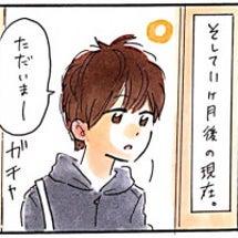 エッセイ漫画「同棲1…