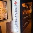 【3月】献血ルーム・…