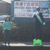 【1月20日-3】イオン秦野店前で牧島かれん 衆議院議員と共にご挨拶させていただきました!!