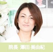 院長 澤田 美由紀