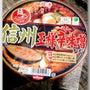 麺ニッポン 信州王様…
