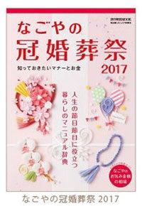 """名古屋の冠婚葬祭"""