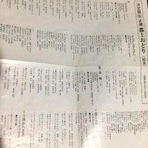 モモナシ☆郡上節カバ…