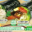 くら寿司の新作糖質オ…
