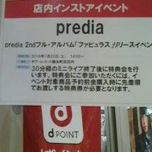 predia@タワー…