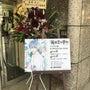 1月20日浅草橋