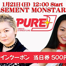 PURE-J1・21…