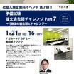【イベント情報】予備試験社会人イベント第7弾(刑事訴訟法)