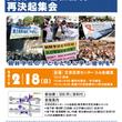 東京朝鮮高校生の裁…