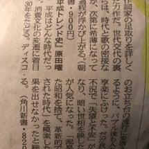 平成トレンド史  日…
