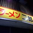 ラーメン二郎 【 ピ…
