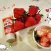 イチゴと共に。
