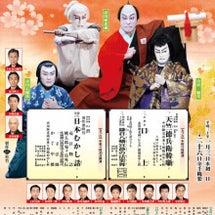 新春歌舞伎〜新橋演舞…
