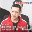 関東連合幹部・松嶋クロスこと松嶋重容疑者を逮捕