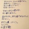 初めて書いた脚韻詩