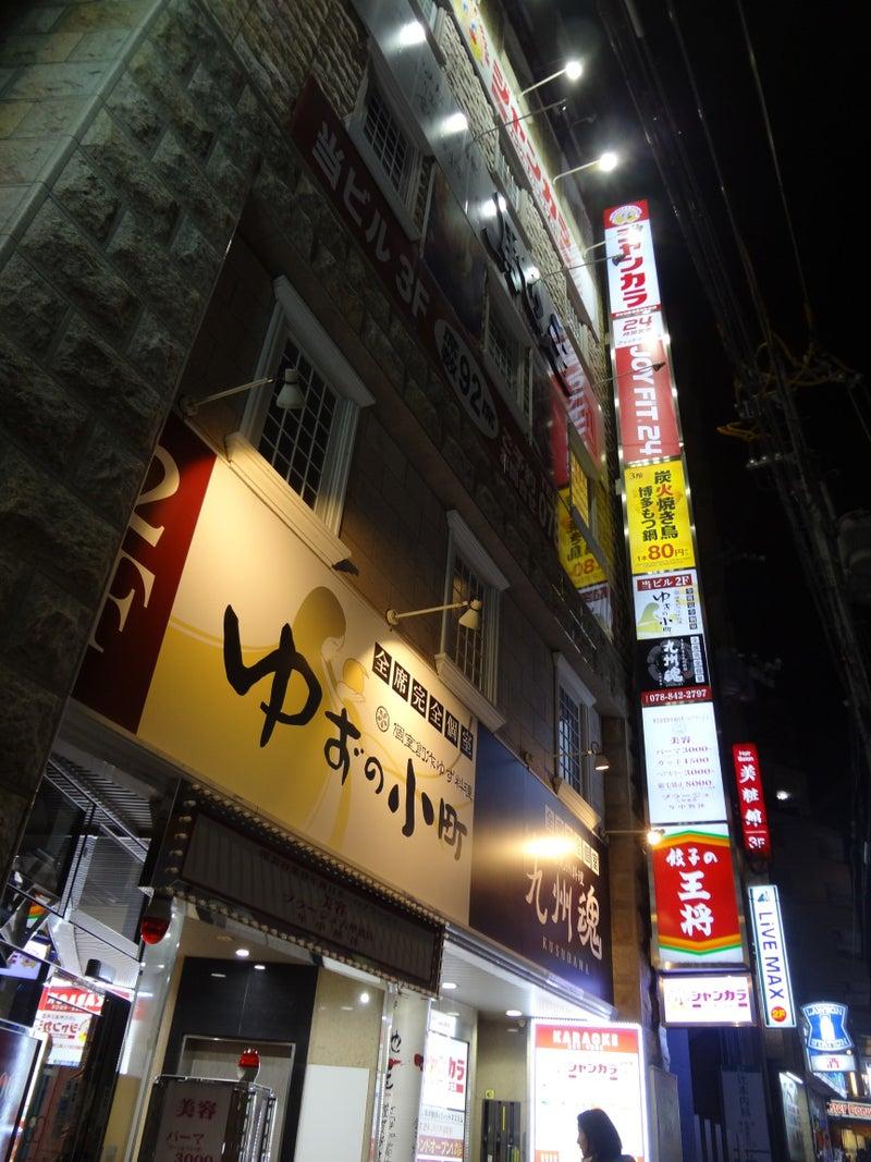 ジョイ フィット 六甲 道