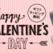 おすすめバレンタイン…