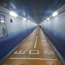 関門トンネルに外国人…