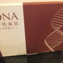 DNA!!予防美容!…