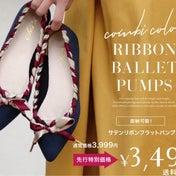 フェラガモ風パンプスが20%オフ♡春の新作セール