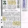 観光経済新聞1/19…