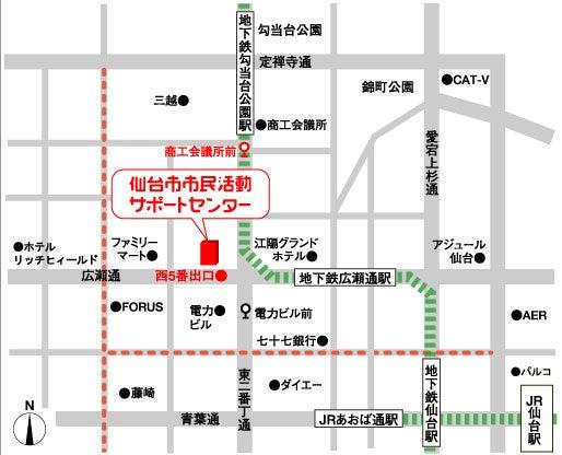 仙台市市民活動サポートセンター