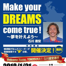 FC東京のレジェンド…