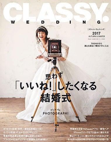 CLASSY. WEDDING 2017年秋冬号 造花ブーケ ウェディング