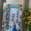 今年の漢字は、愛(^…