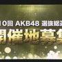 AKB48第10回選…