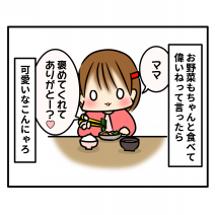 偉いね( ・∀・)