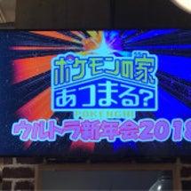 ぽけんちウルトラ新年…