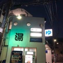渋谷区 改良湯