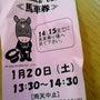 東京競馬場で馬車に乗…