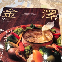 『金澤』二月号 ご掲…