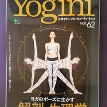 1/20発売「Yog…
