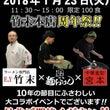 竹末本店10周年記念…