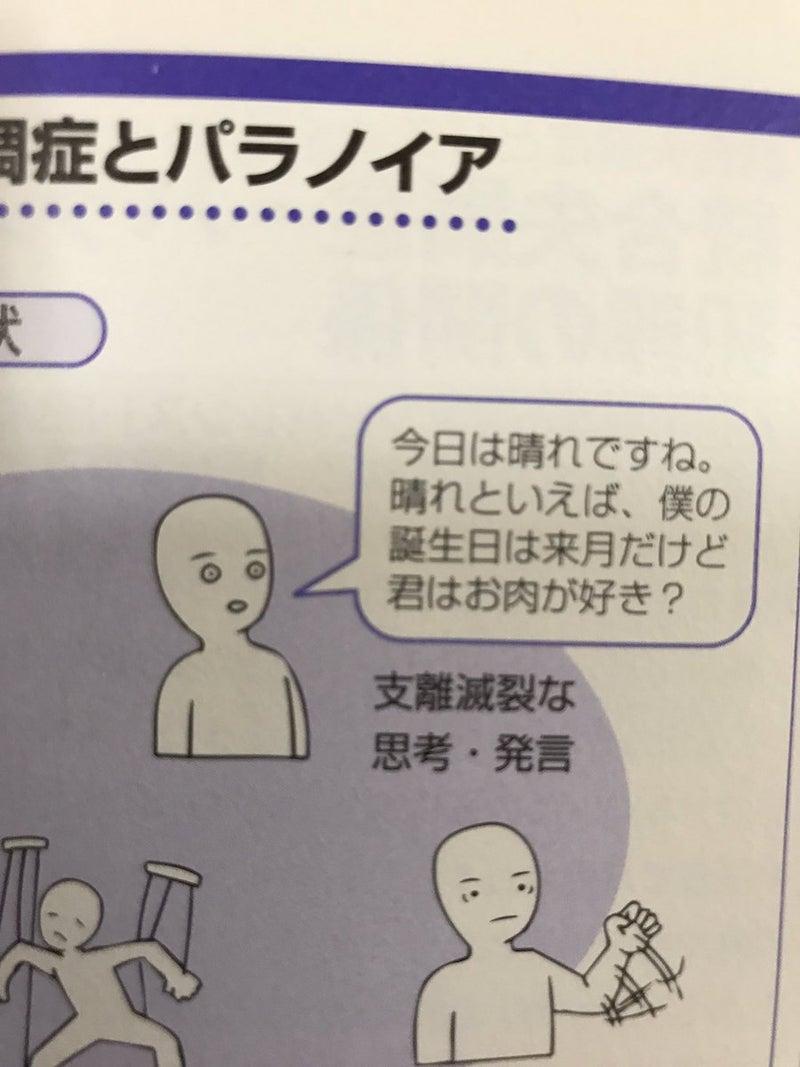☆偏執病パラノイア(paranoia) ...