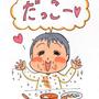 だっこ~(^^;)