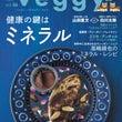 Veggy最新号発売…