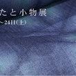藤井絞ゆかた展・カフ…