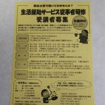 【生活援助サービス従…
