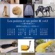 第3回Les poi…