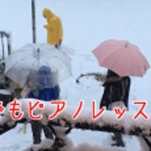 「大雪」でもピアノレ…