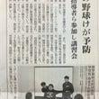 釧路新聞29.1.2…