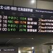 大雪の影響で…東京駅…