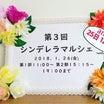 1/24(水)〜Happy cafe営業日程