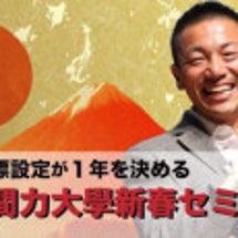 人間力大學・大嶋啓介…