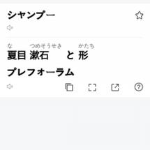 辞書アプリを使って思…