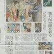 読売新聞 ドットール…